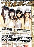 週刊プレイボーイ 2010年 01月11日号
