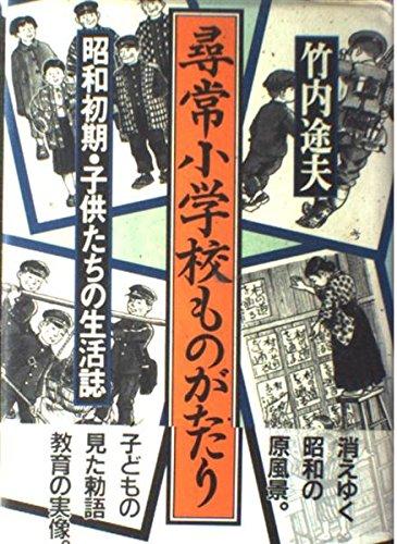 尋常小学校ものがたり―昭和初期・子供たちの生活誌