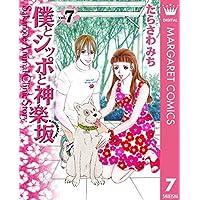 僕とシッポと神楽坂(かぐらざか) 7 (マーガレットコミックスDIGITAL)