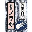 新編 ノラや (福武文庫)