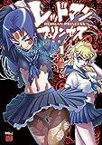 レッドマン・プリンセス 1―悪霊皇女 (チャンピオンREDコミックス)