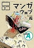 マンガ on ウェブ第5号 side-A 無料お試し版 [雑誌] マンガ on ウェブ 無料お試し版 (佐藤漫画製作所)