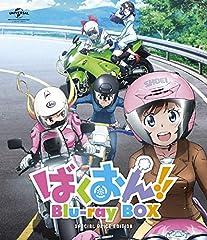 ばくおん!! Blu-ray BOX(スペシャルプライス版)