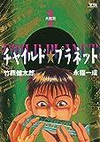チャイルド★プラネット(1) (ヤングサンデーコミックス)