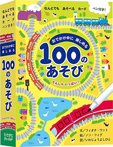 おでかけ中に楽しめる100のあそび でんしゃいっぱい! ([バラエティ])