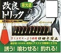Marufuji(マルフジ) PW-51R 改良トリック夜光10本 8号