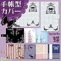 BASIO KYV32 (L) docomo/au/SoftBank 手帳型スマホカバー [Kouken] ストラップホール付き シックでおしゃれな蝶モチーフ 選べるバタフライ 8種類 全機種対応