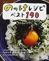 のっけレシピベスト190 (別冊すてきな奥さん)