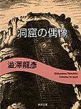 洞窟の偶像 澁澤龍彦コレクション (河出文庫)