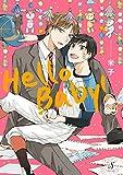 Hello Baby!【特典付き】 (Splushコミックス)
