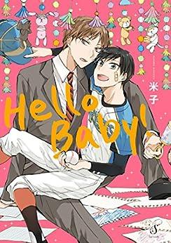 [米子]のHello Baby!【特典付き】 (Splushコミックス)