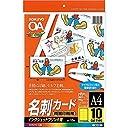 コクヨ インクジェット 名刺カード 両面印刷用 10枚 KJ-V10