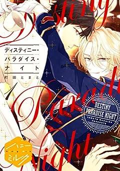 ディスティニー・パラダイス・ナイト 分冊版(1) (ハニーミルクコミックス)