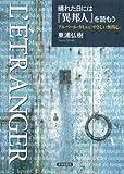 晴れた日には『異邦人』を読もう―アルベール・カミュと「やさしい無関心」―