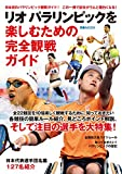 リオ パラリンピックを楽しむための完全観戦ガイド (ぴあMOOK)