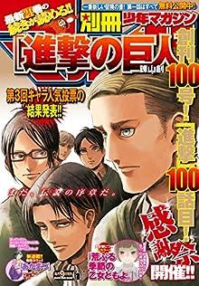 [雑誌] 別冊少年マガジン 2018年01月号 [Bessatsu Shonen Magazine 2018-01]