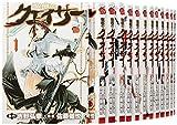聖痕のクェイサー1-10巻 セット (チャンピオンREDコミックス)