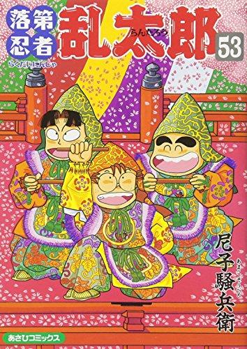 落第忍者乱太郎(53) (あさひコミックス)の詳細を見る