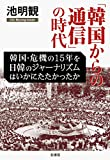 「韓国からの通信」の時代―韓国・危機の15年を日韓のジャーナリズムはいかにたたかったか 画像