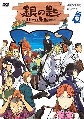 銀の匙 Silver Spoon 9(第4話~第5話)