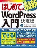はじめての最新WordPress入門[決定版] (BASIC MASTER SERIES)