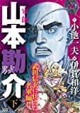 軍師山本勘介ー男弐ー 下 (キングシリーズ 漫画スーパーワイド)