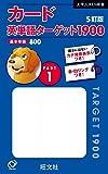 カード英単語ターゲット1900[5訂版]Part 1 (大学JUKEN新書)