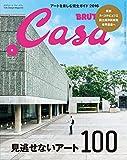 Casa BRUTUS (カーサ ブルータス) 2016年 8月号 [雑誌]