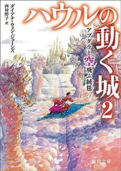 [ダイアナ・ウィン・ジョーンズ]のハウルの動く城 2 アブダラと空飛ぶ絨毯(じゅうたん) (徳間文庫)