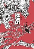 たびしカワラん!! / 江野 スミ のシリーズ情報を見る