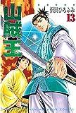 山賊王(13) (月刊少年マガジンコミックス)