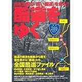 酷道をゆく 日本全国の「酷い国道」を走る!! (イカロス・ムック)