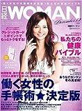 日経 WOMAN (ウーマン) 2009年 12月号 [雑誌]