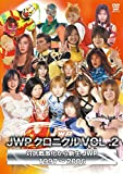 JWPクロニクル vol.2 対抗戦激化から新生JWP 1997~2006[DVD]