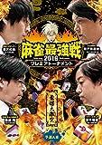 麻雀最強戦2016プレミアトーナメント 豪傑大激突 予選A卓[DVD]
