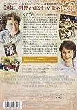 ジュリー&ジュリア [DVD] 画像