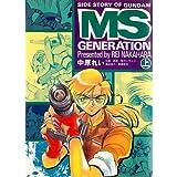 機動戦士ガンダム MSジェネレーション (上巻)