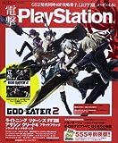電撃PlayStation (プレイステーション) 2013年 11/28号 [雑誌]