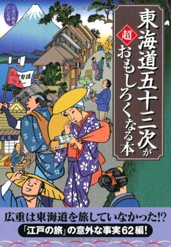 東海道五十三次が超おもしろくなる本 (扶桑社文庫)の詳細を見る