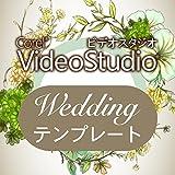 Corel VideoStudio Wedding テンプレート|ダウンロード版
