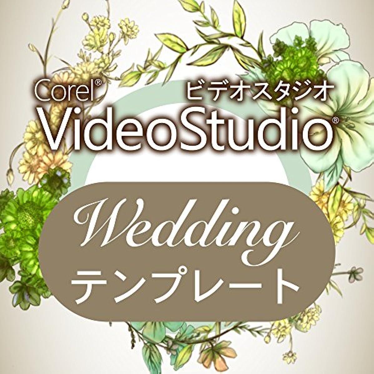 とティームドーム聴覚Corel VideoStudio Wedding テンプレート|ダウンロード版