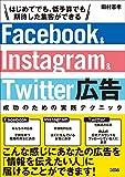 Facebook&Instagram&Twitter広告 成功のための実践テクニック