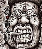 漫☆画太郎 フラッシュアニメ コンプリート ブルーレイBOX[Blu-ray/ブルーレイ]