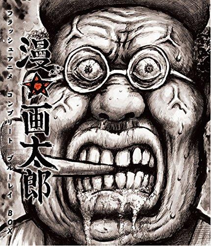 漫☆画太郎 フラッシュアニメ コンプリート ブルーレイBOX [Blu-ray]