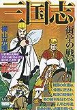 三国志 第22巻 (希望コミックス カジュアルワイド)