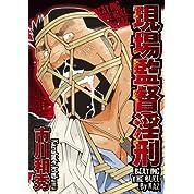 現場監督淫刑 (爆男コミックス)