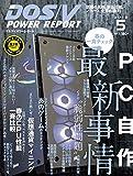 DOS/V POWER REPORT 2018年5月号