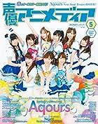 声優アニメディア 2017年 05 月号