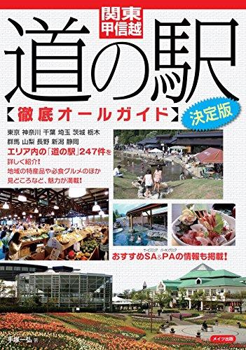 関東・甲信越 道の駅 徹底オールガイド 決定版