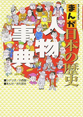 まんが日本の歴史人物事典 (ビッグ・コロタン)の詳細を見る